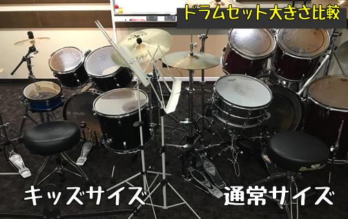 キッズドラム大きさ比較