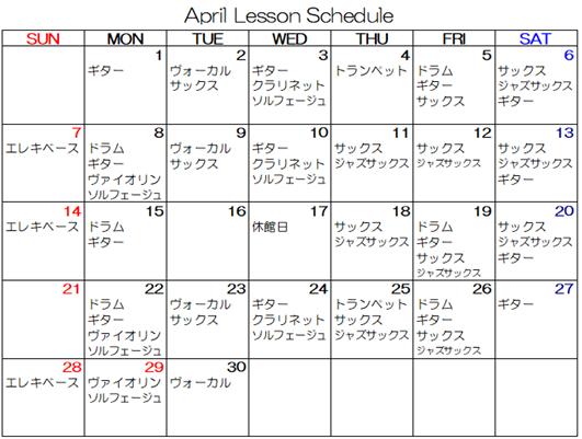 4月体験レッスンスケジュール