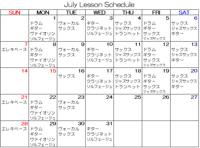 7月レッスンスケジュール