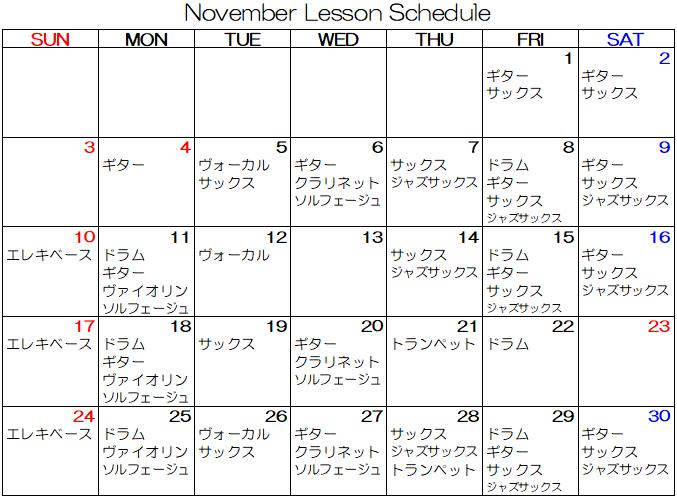 11月レッスンスケジュール