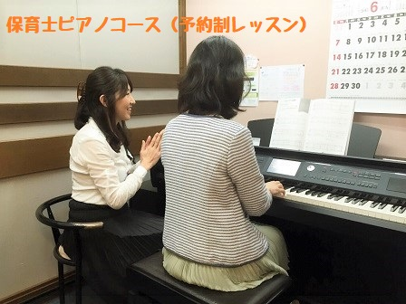 保育士ピアノサムネ