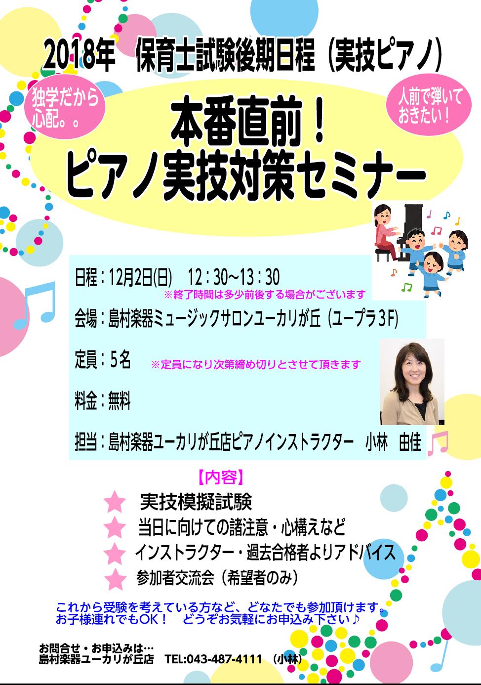 保育士試験セミナー2018秋
