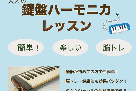 鍵盤ハーモニカバナー