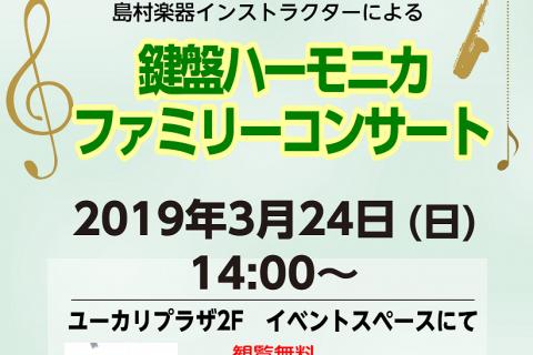 ケンハモデモ演2019春バナー