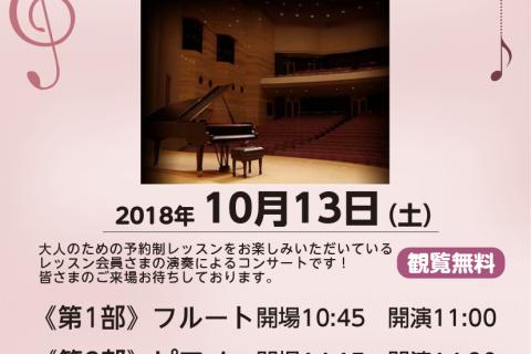 2018サロンコンサート