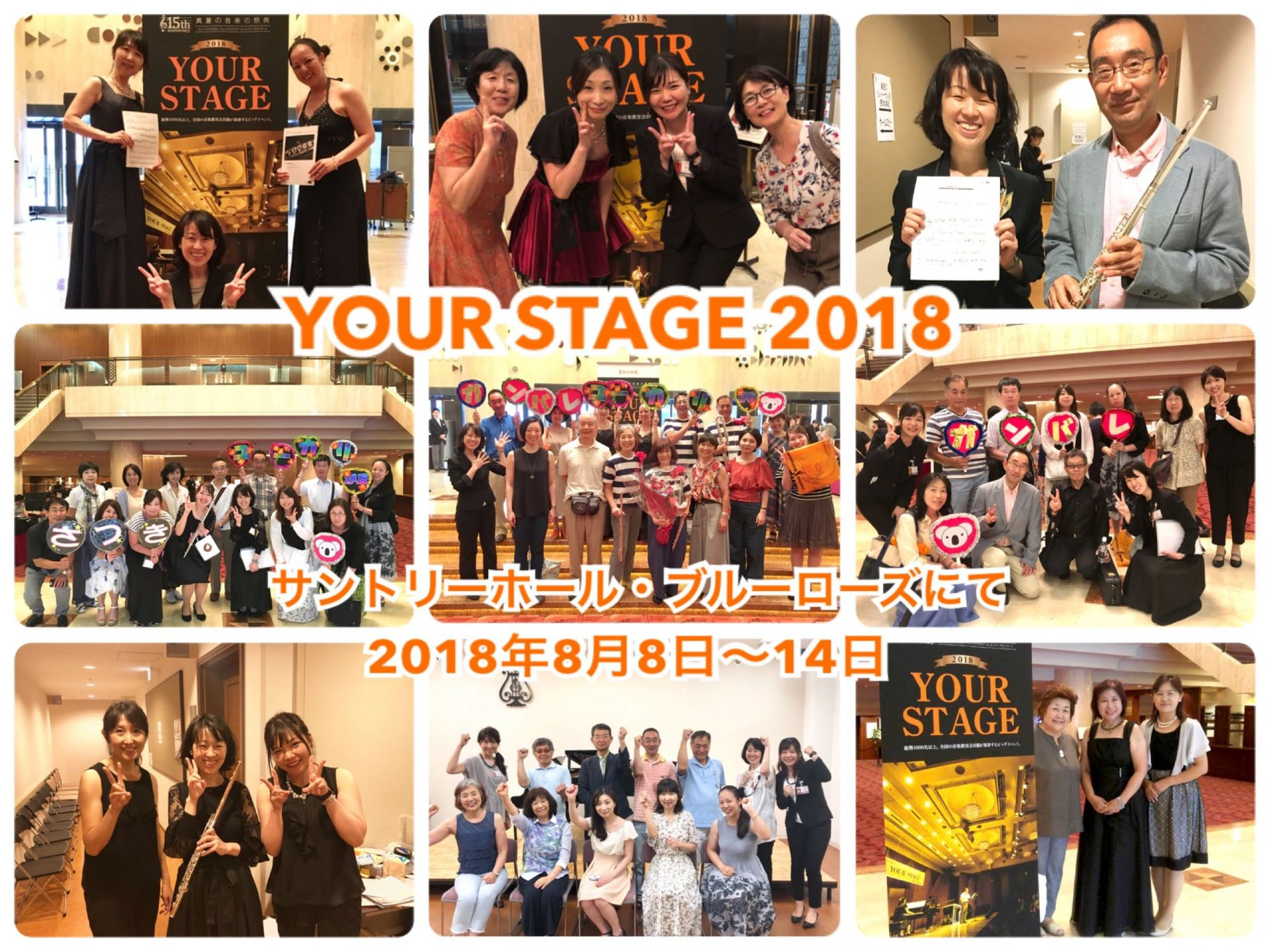 YOUR STAGE写真