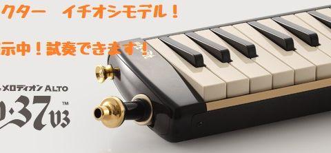 Pro37-V3バナー