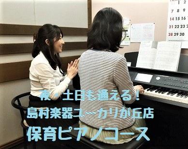 保育ピアノ