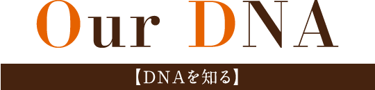 Our DNA DNAを知る